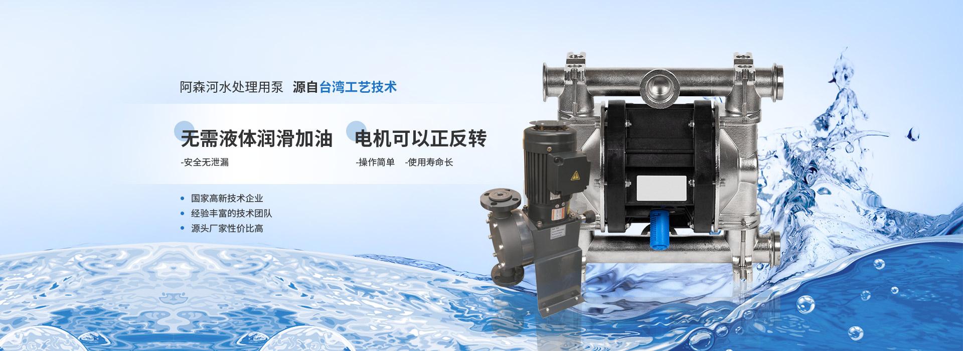 阿森河计量泵厂家无需液体润滑加油 电机可以正反转