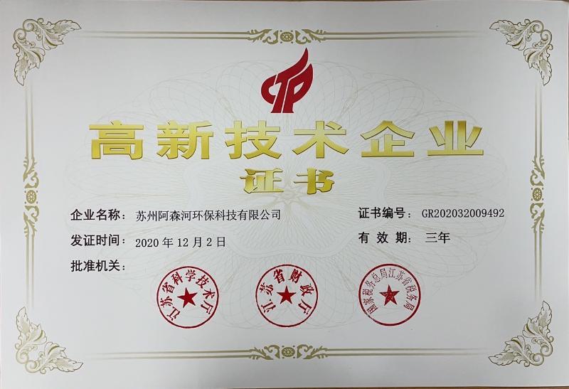阿森河高新技术证书