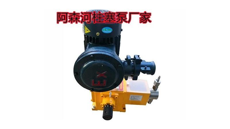 阿森河柱塞式计量泵