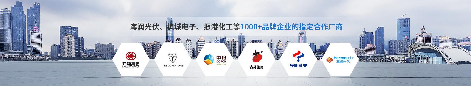 阿森河1000+企业的指定合作厂商