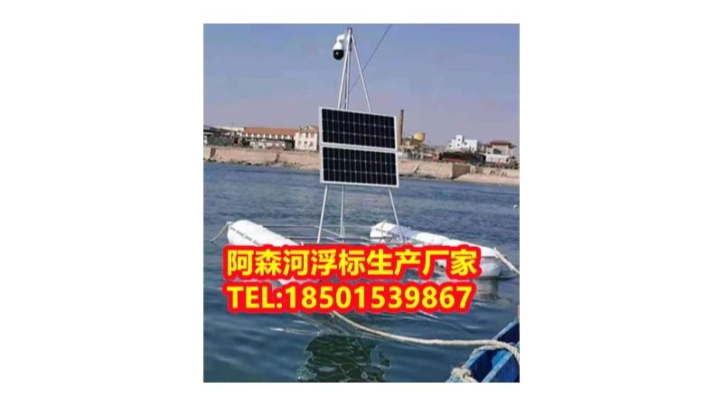 阿森河厂家生产的浮标监测站可搭载摄像机 而且能做到实时监测