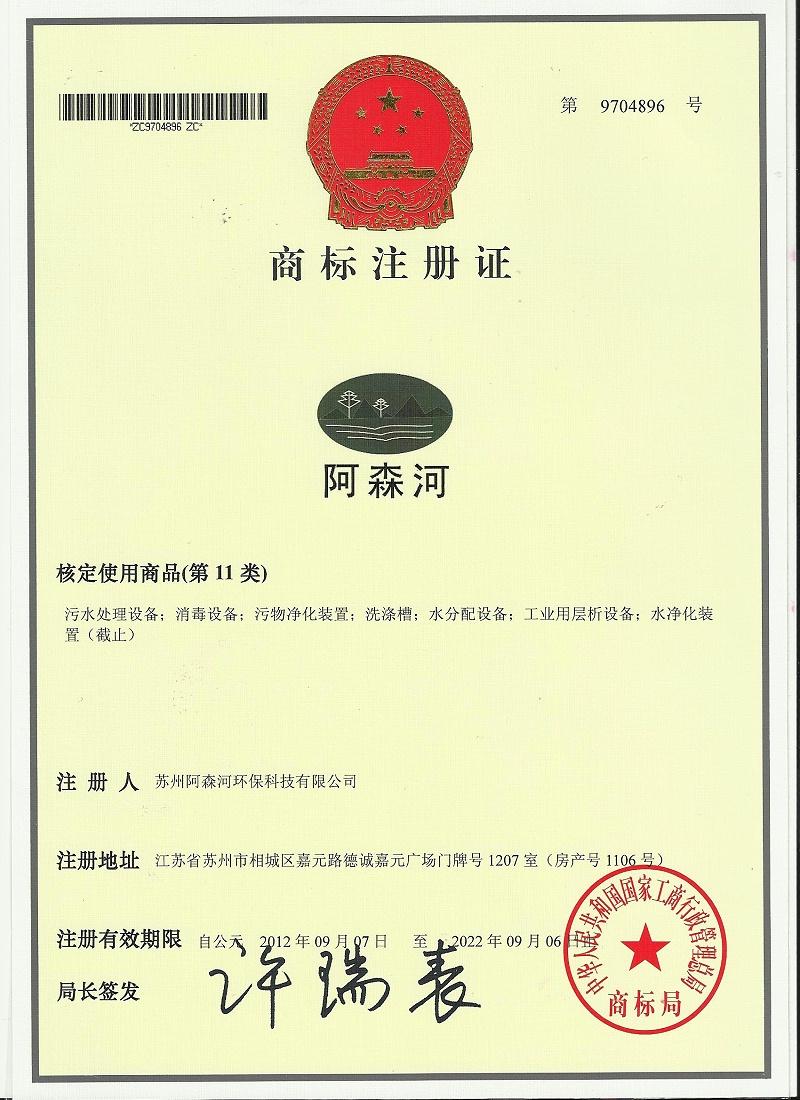 柱塞泵注册商标