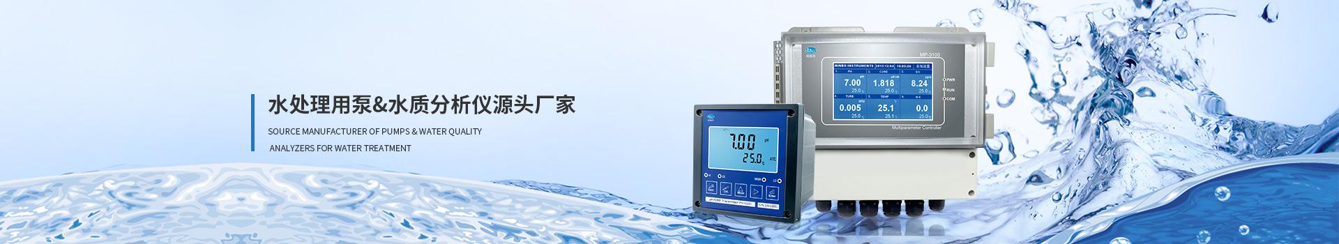 阿森河水处理用泵&水质分析仪源头厂家